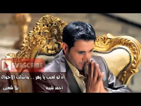 كليب اه لو لعبت يازهر النجم احمد شيبه  فيلم اوشن14