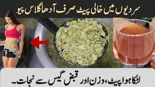 Challenge to Reduce Belly Fat 100% Effective & Weight Loss Drink ( Urdu / Hindi )