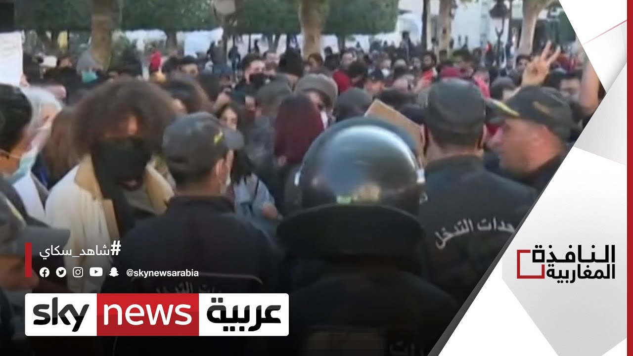 استمرار الاحتجاجات الليلية في عدة مدن تونسية منذ 4 أيام | النافذة المغاربية  - نشر قبل 2 ساعة