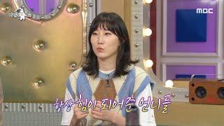 [라디오스타] 항상 힘이 되어준 언니들♡ 덕분에 잘 이겨낸 클러치 박 박정아 선수!, MBC 210922 방…