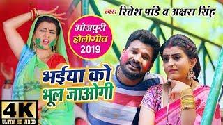 Ritesh Pandey और Akshara Singh का Holi Song 2019 || भईया को भूल जाओगी || Bhaiya Ko Bhul Jaogi