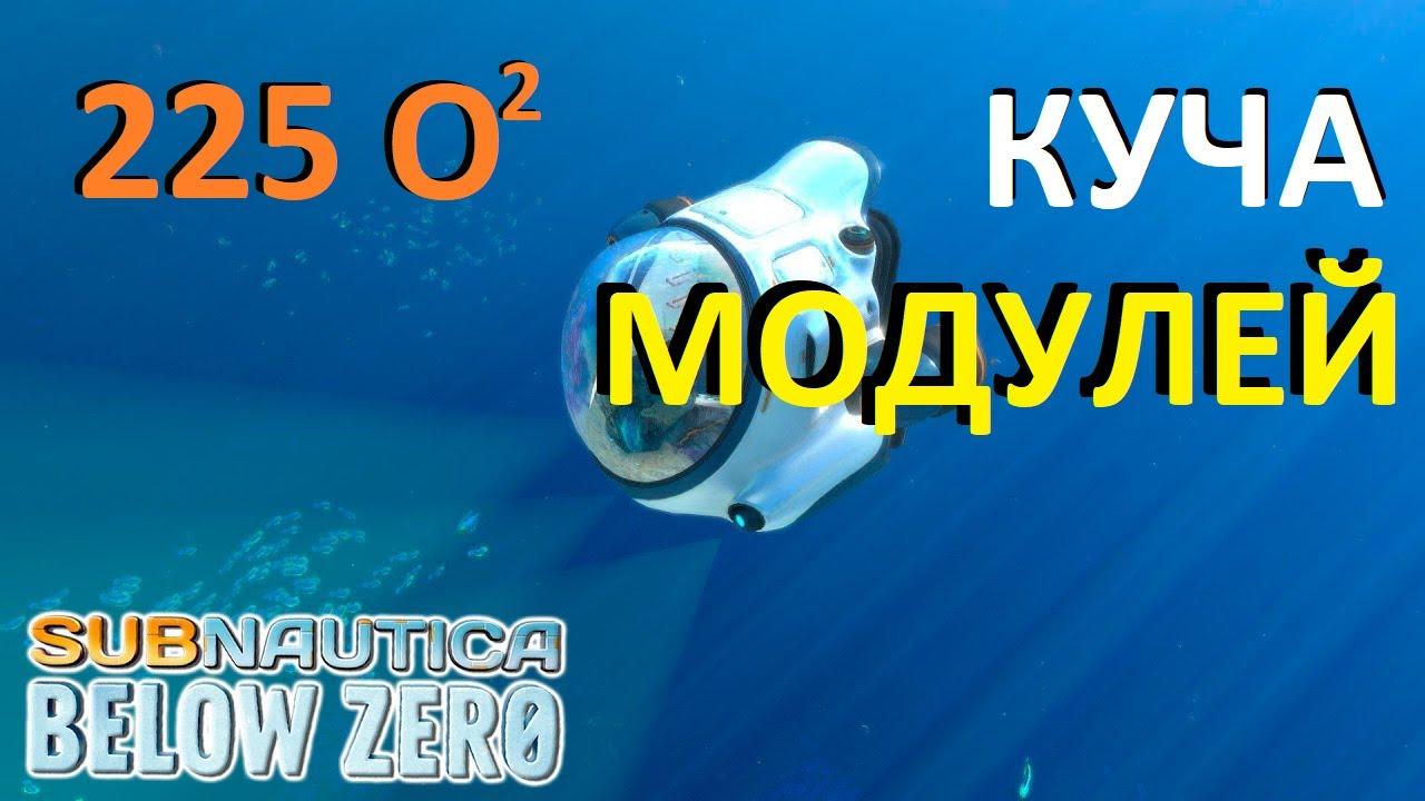 МЕГА-БАЛЛОН И КУЧА МОДУЛЕЙ НА МОРЕХОД }{ Subnautica: Below Zero