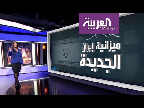 إيران.. ميزانية منقوصة جراء قسوة العقوبات  - نشر قبل 10 ساعة