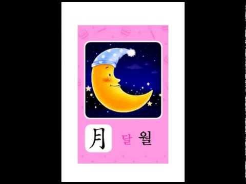 ♥구몬 한자 이미지 연상 카드 5A-1 ♥