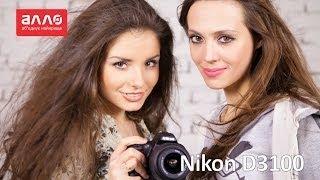 Видео-обзор фотоаппарата Nikon D3100(Купить фотоаппарат Nikon D3100 вы можете, оформив заказ у нас на сайте ..., 2014-03-07T15:16:50.000Z)