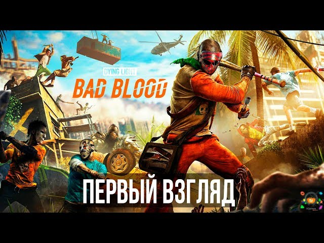 Dying Light: Bad Blood (видео)
