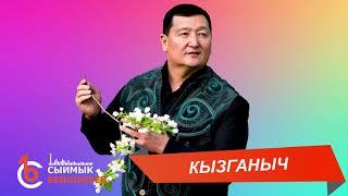 Download lagu КЫЗГАНЫЧ – Сыймык Бейшекеев