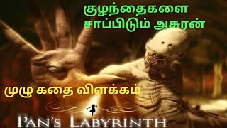 Pan's Labyrinth movie explained in Tamil|Hollywood Thirai|Tamil Review|Story explained in Tamil