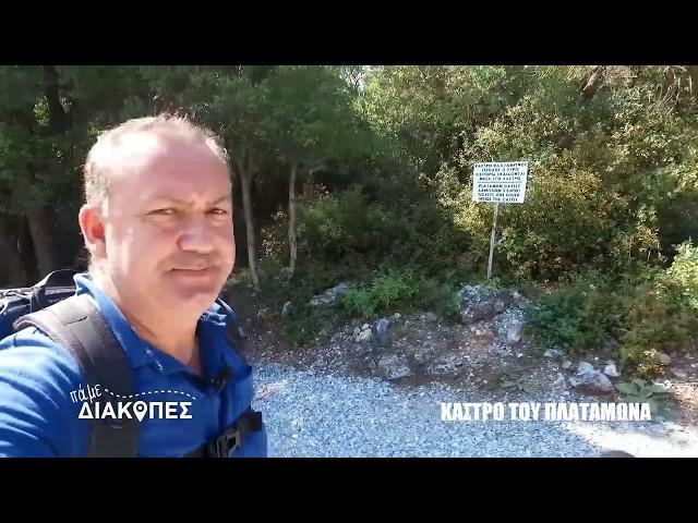 ΠΑΜΕ ΔΙΑΚΟΠΕΣ - ΚΑΤΕΡΙΝΗ 2019 (ΕΚΠΟΜΠΗ FHD)