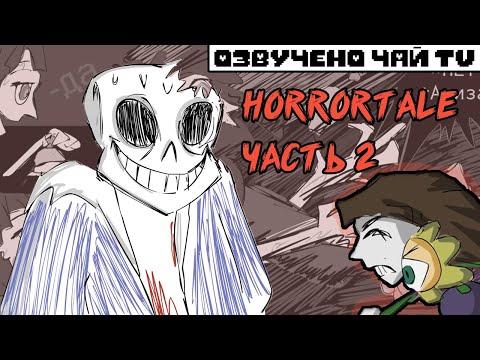 Horrortale RUS Часть 2 (хоррортейл комикс на русском)