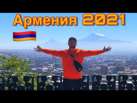 Армения/Ереван 2021/Армянский Шашлык/Парк Победы/Напиться в Армении легко/Отдых в Армении !!!