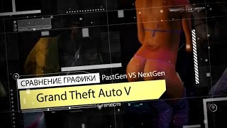 Grand Theft Auto 5: PastGen vs NextGen [Сравнение графики]