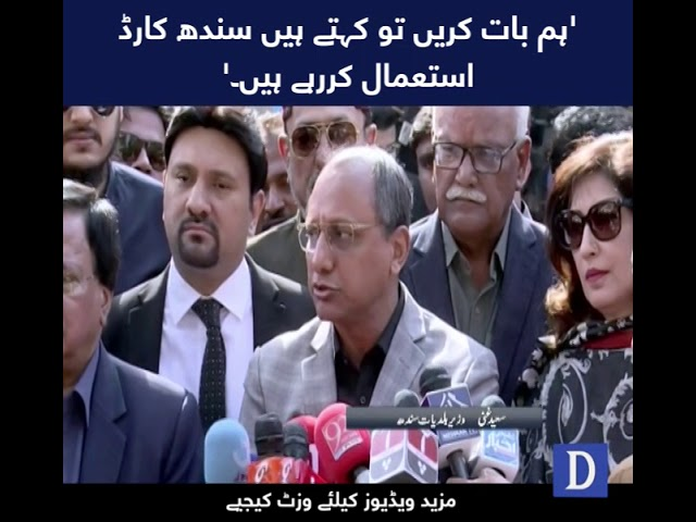 speaker Sindh Agha Siraj durrani ki griftari per PPP ka shadeed ahtijaj