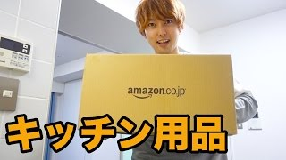 Amazonであのキッチン用品を買ってみた! thumbnail