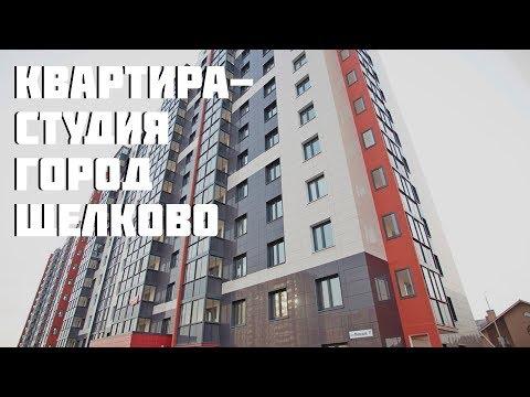Обзор квартиры-студии, Щелково, Финский