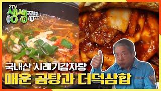 [2TV 생생정보] 화끈한 불 맛! 매운 곰탕과 더덕삼…