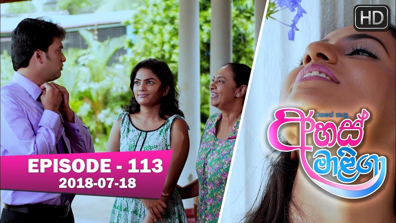 Ahas Maliga | Episode 113 | 2018-07-18