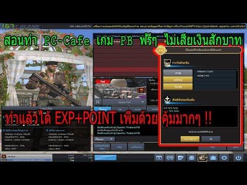 สอนทำPC-Cafe เกม PB ฟรีๆไม่เสียเงิน +EXP และ POINT ในเกม คุ้มมากๆ (ไม่ดูพลาด) !