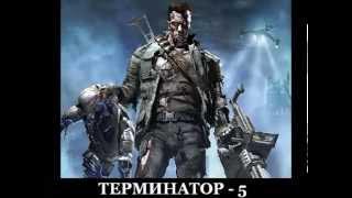 Терминатор 5 (2015) на русском фильм