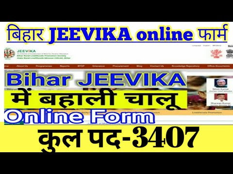 Bihar JEEVIKA online Form 2019