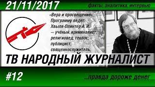 В НАРОДНЫЙ ЖУРНАЛИСТ «Вера и просвещение» #12 с Андреем Хвыля-Олинтер