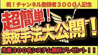 Gambar cover バイナリー初心者でも月収100万円稼いだ裁量手法教えます!