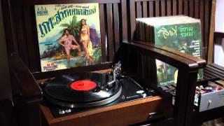 05 ชมทะเล - อรัญญา นามวงศ์ (Paradise Island, 1969)