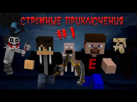 Самое страшное выживание в Minecraft Часть 1 (Последний рассвет)
