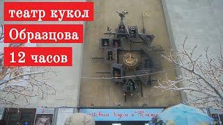 Часы на театре кукол Образцова // 11 января 2020
