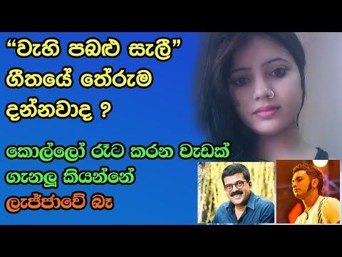 Wahi Pabalu Sali Ingi Krana Hati Sinhala Song Meaning