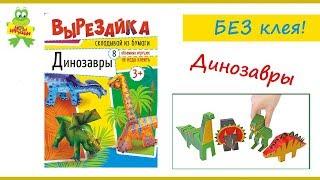 Вырезалка Лис ''Динозаври'' | ДИНОЗАВРИ з паперу БЕЗ КЛЕЮ