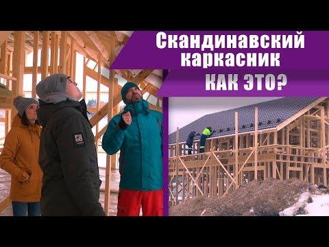 Как построить каркасный дом, чтобы он не шатался. Скандинавская технология строительства