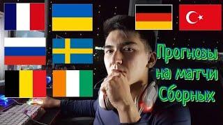 Прогнозы на матчи Франция Украина Россия Швеция Германия Турция Португалия Испания Англия
