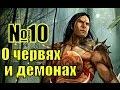 ГЕРОИ 6. НЕПОКОРНЫЕ ПЛЕМЕНА - Финальный бой с боссом
