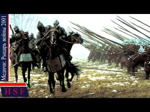 Фильмы средневековье. Beликий Meдичи: Рыцарь вoйны | Исторические фильмы про рыцарей