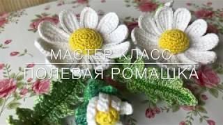 💖Мастер класс💖 «Полевая ромашка» тунисское вязание. Crochet flower pattern