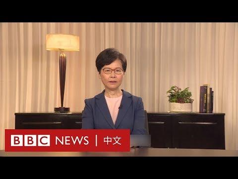 林鄭月娥:香港特區政府正式撤回修訂《逃犯條例》- BBC News 中文