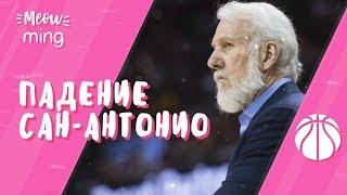 ПАДЕНИЕ САН-АНТОНИО