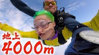 【事故映像】人類史上最も高所恐怖症の男が命がけの大ジャンプ