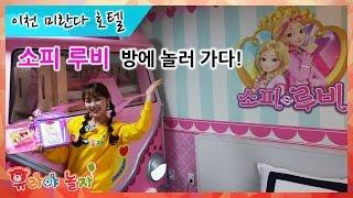 [유라] 장난감(toy)_이천 미란다 호텔 소피루비 방에 가서 놀기! 캐릭터룸 스파 가족여행 character room sofy ruby