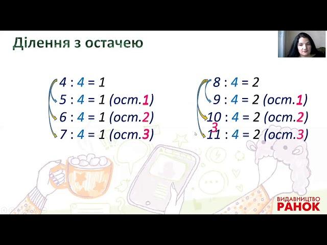 3 клас. Математика. Ділення з остачею.