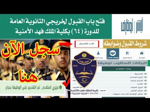 شرح التسجيل في كلية الملك فهد الامنية لخريجي الثانوية رابط تسجيل كلية الملك فهد الامنية للثانوية Youtube