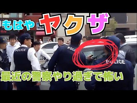[恐怖]警察やり過ぎ!まるでヤクザ
