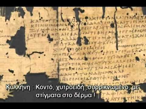 Η ΑΚΟΥΣΤΙΚΗ ΤΩΝ ΑΡΧΑΙΩΝ ΕΛΛΗΝΙΚΩΝ ANCIENT GREEK LANGUAGE