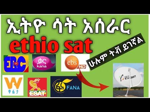 ethio sat.ኢትዮ ሳት አሰራር.ethio sat instaltione.ኢትዮ ሳት አሞላል.ethiopian tv.#ebs tv.#etv zena.#kana tv.fana