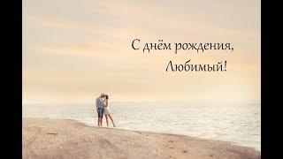 'С ДНЁМ РОЖДЕНИЯ, ЛЮБИМЫЙ!' стихи Анастасия Одесса