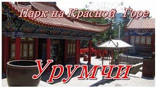 Урумчи Красная гора(Парк на Красной горе - излюбленное место отдыха жителей и гостей Урумчи. Созданный возле древнего храма..., 2015-01-06T07:31:37.000Z)