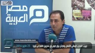 مصر العربية | ايوب: المدرب الوطني الأفضل ومارتن يول ليس من مدربين القمة فى أوربا