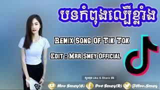 បទល្បីក្នុង TikTok Remix 2020 Now Melody Bek And Mrr Smey Official