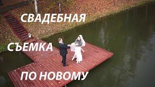 Скачать Видеосъемка свадьбы Видеосъемка свадьбы с воздуха Video Shooting Of Wedding From Air